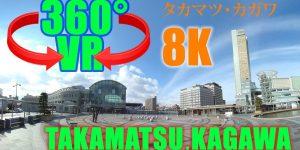 8K VR 360° 動画