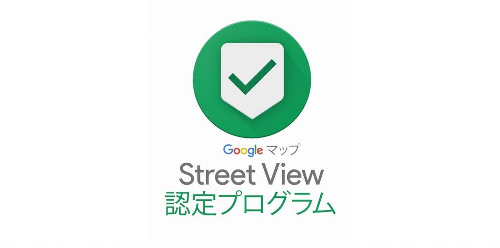 google street view 認定プログラム